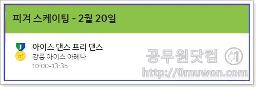 피겨스케이팅 - 2월 20일 10:00-13:35