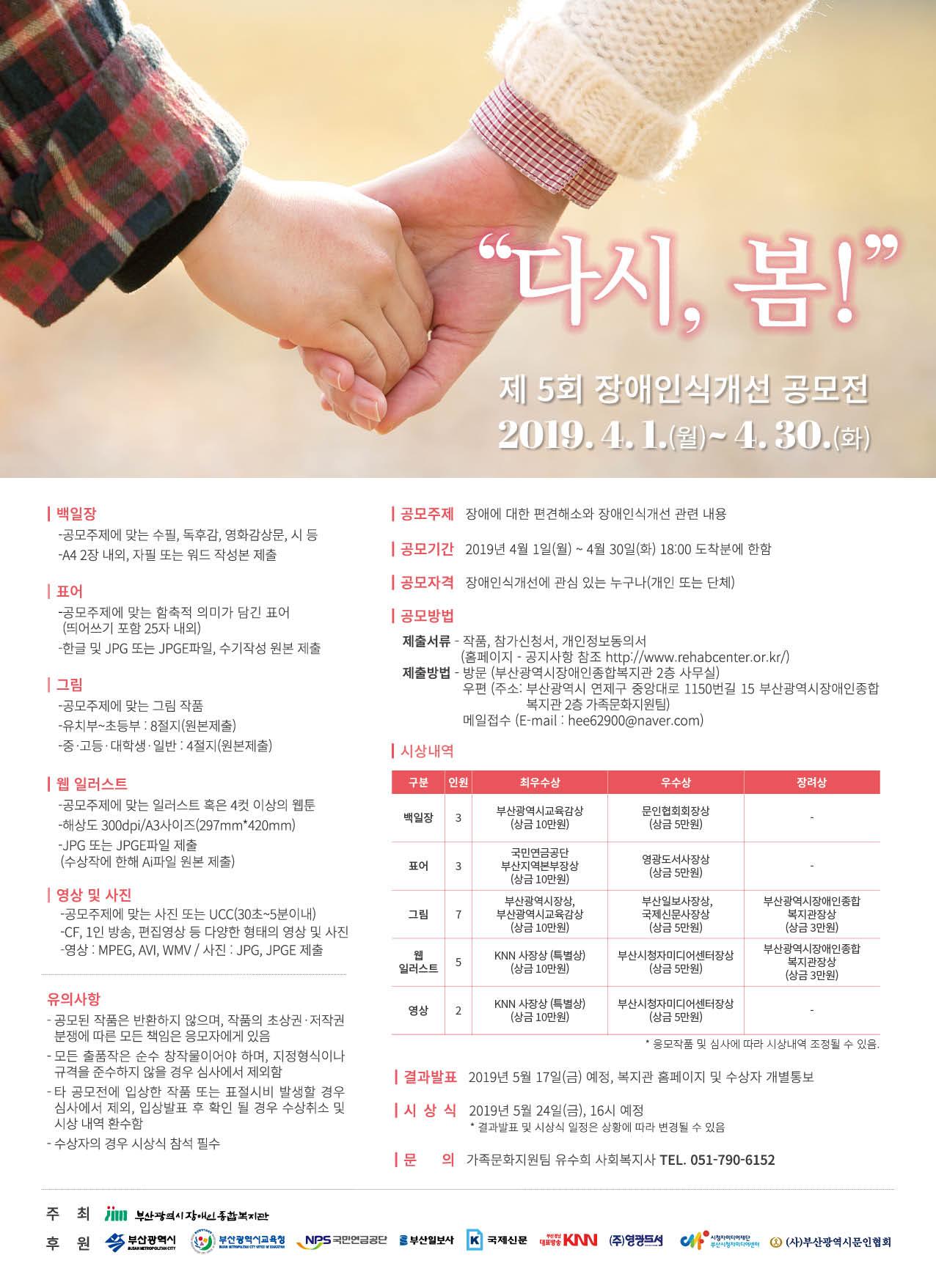 부산장애인복지 다시봄 포스터 웹용(저)