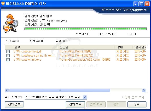[그림 14] nProtect Anti-Virus/Spyware V3.0 진단 및 치료 화면