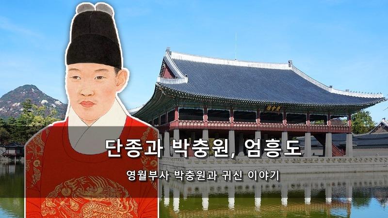 단종과 영월부사 박충원 - 귀신 이야기와 엄흥도