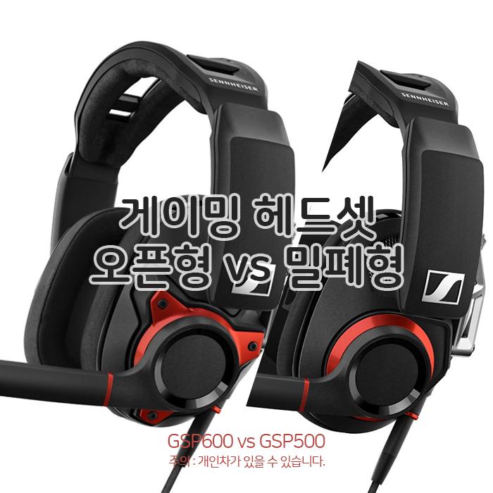 GSP600 vs GSP500