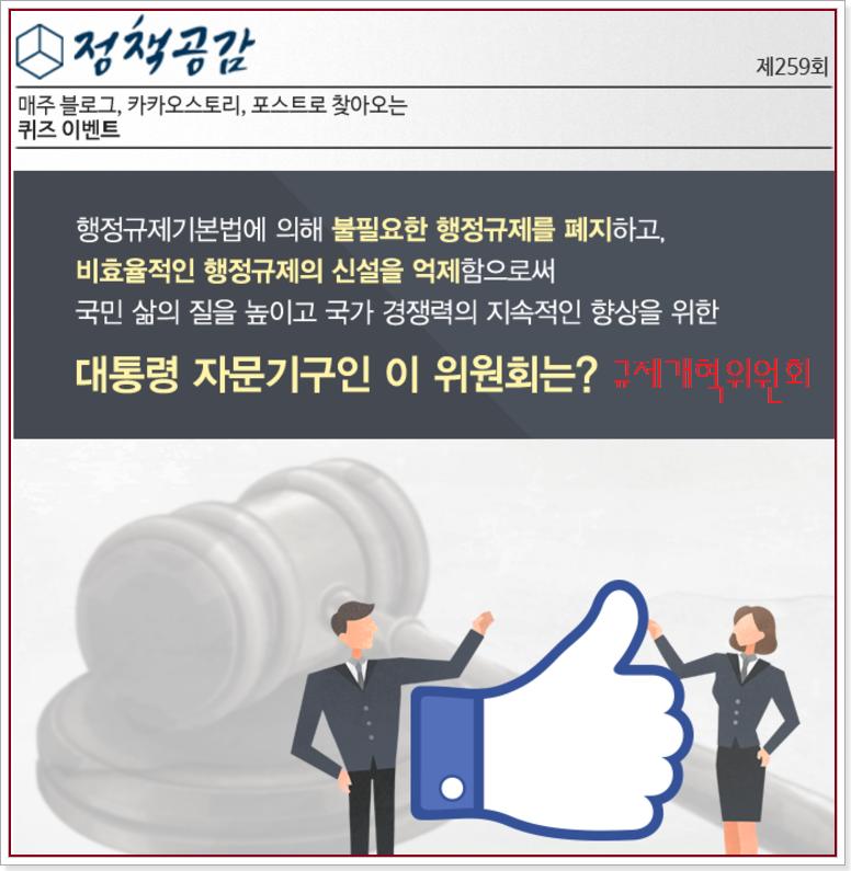 259회 정책공감 정책퀴즈