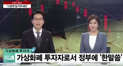 가상화폐 투자자 뉴스 인터뷰