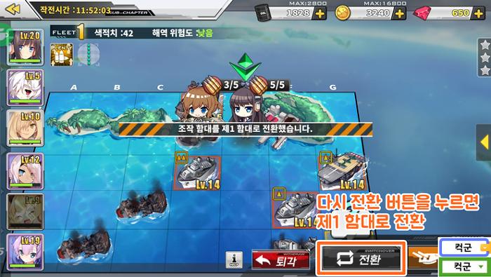 벽람항로 함대 전환