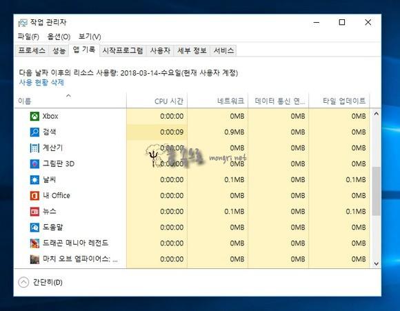 윈도우10 RS3 기본앱 목록