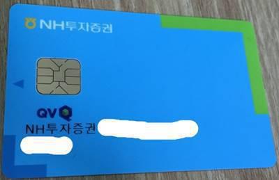 NH투자증권 입출금 카드 앞면
