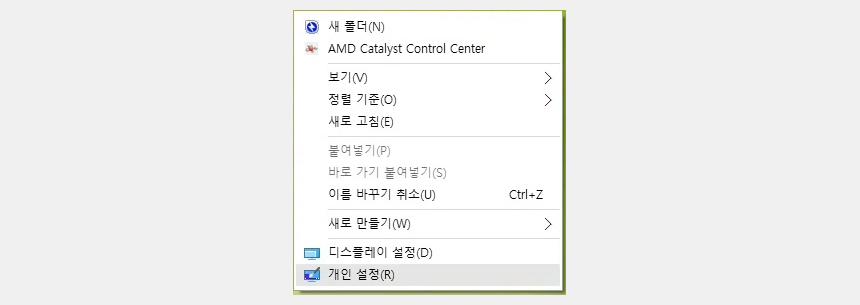 윈도우 10 작업표시줄 색 변경하기