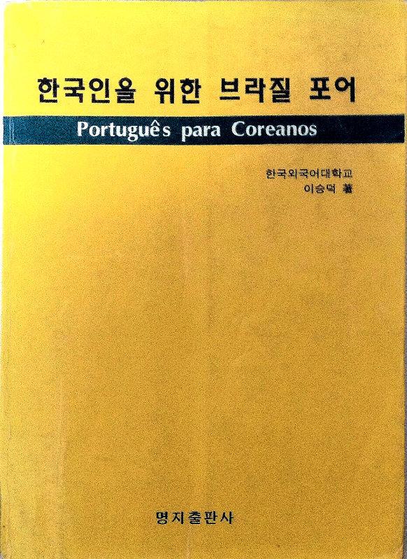 [포르투갈어 문법책] 한국인을 위한 브라질 포어
