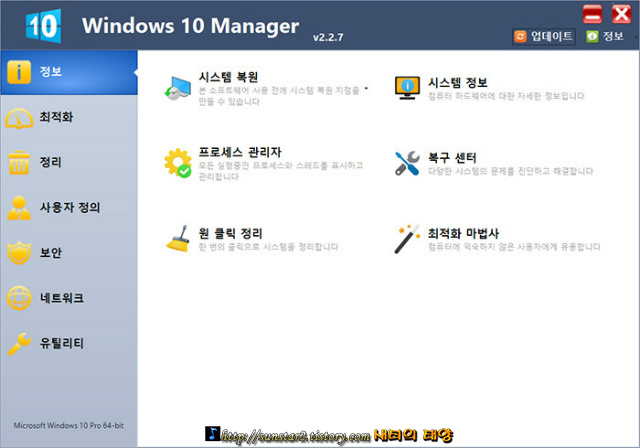 Windows10Manager2.2.7Portable_한글판다운로드_2