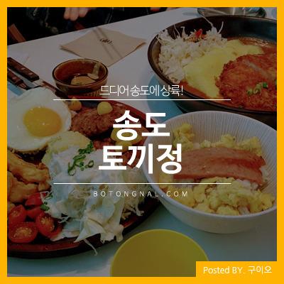 송도 토끼정, 오네스타 맛집 추천