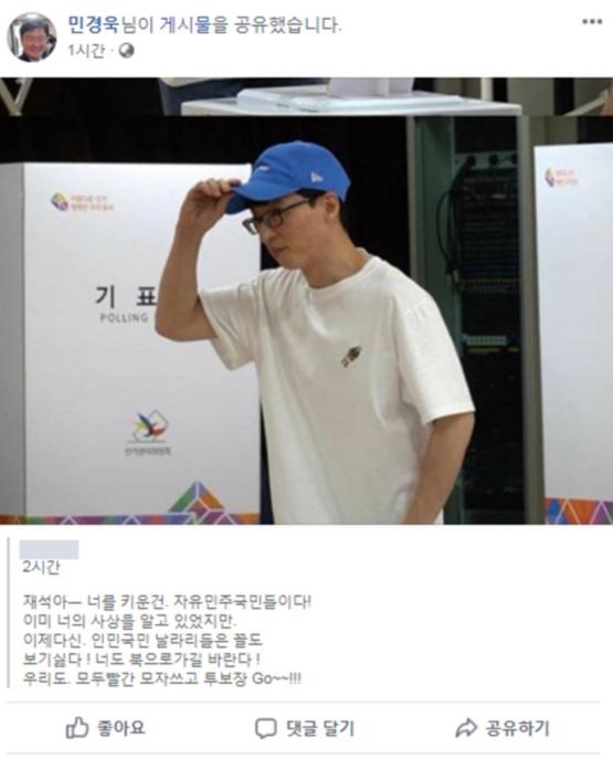 """유재석 날라리 비하 """"북으로 가라""""고 한 민경욱 자유한국당 의원에게"""