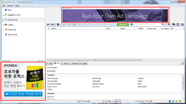 유토렌트(utorrent) - 광고 제거 설정 방법
