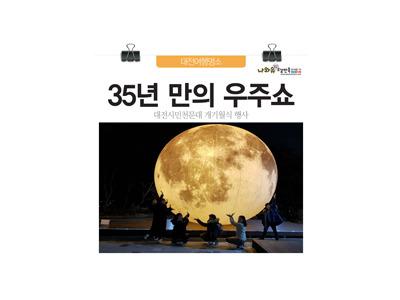 대전시민천문대에서 만난 달이야기