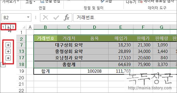 엑셀 Excel 부분합 기능을 이용해서 그룹 별로 합계 데이터 구하는 방법
