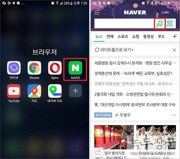 스마트폰 네이버 앱으로 흘러 나오는 음악 검색해서 찾는 방법