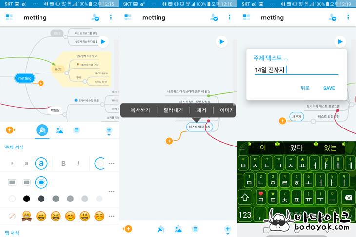 멀티 디바이스 마인드맵 마인드마이스터(MindMeister) 동기화 편한 마인드맵 앱