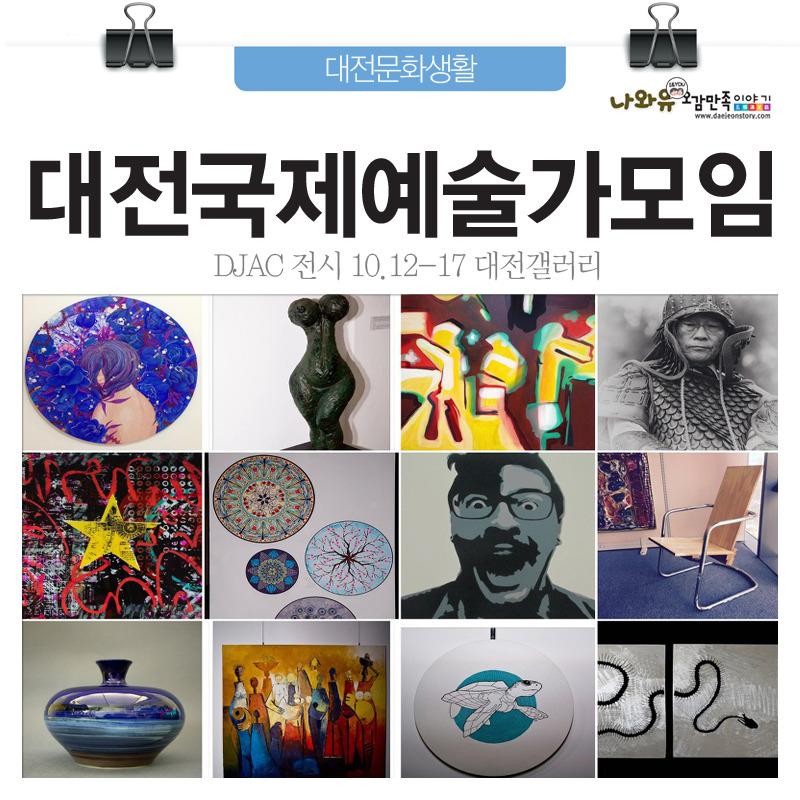 대전전시 대전국제예술가모임