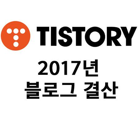 2017년 티스토리 블로그 결산