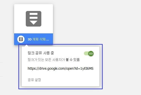 링크 공유 사용 중