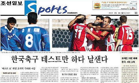 [2002년 한일 월드컵]5. 히딩크 레드카드 받다, 한국 감독 1호 퇴장