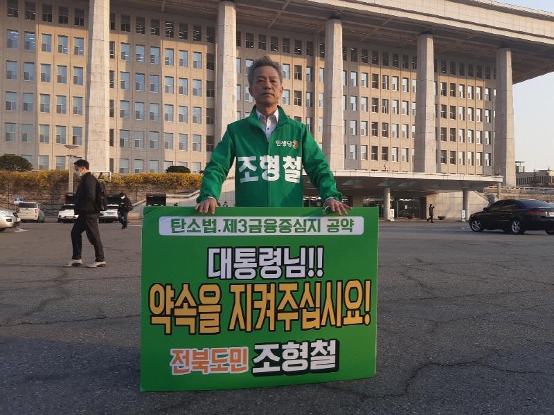 조형철 예비후보, 국회에서 탄소법 무산관련 1인시위 펼쳐