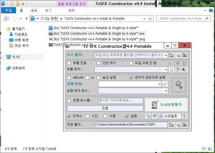 리뷰 - [단일][ko] 7zSFX Constructor v4 4 Portable & Single