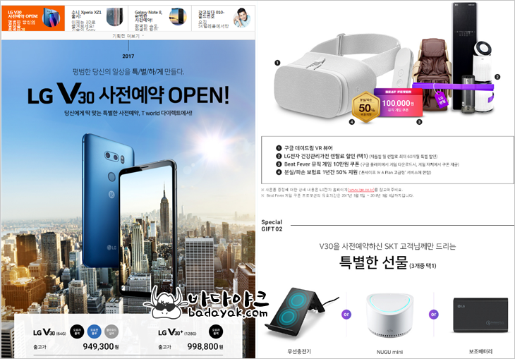 G V30 사전 예약 SKT 티월드 온라인 신청