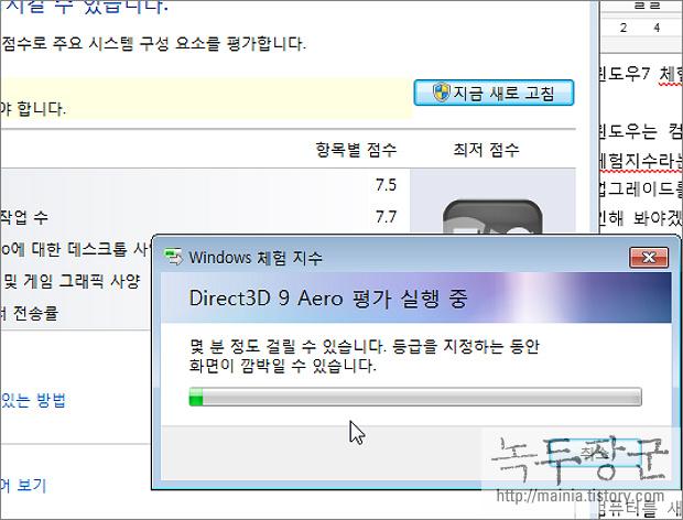윈도우7 체험 지수로 하드웨어 장치의 상태와 등급 확인하는 방법