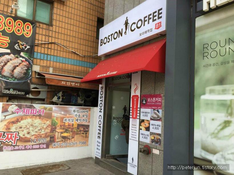 보라매역 카페 보스톤커피