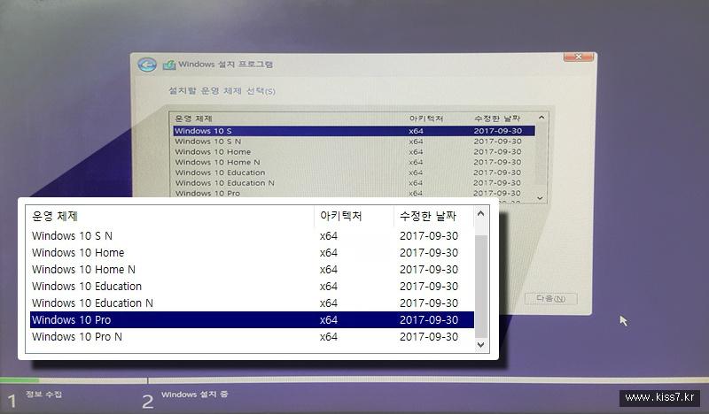 사진: 윈도우는 HOME과 PRO등의 버전이 있다.