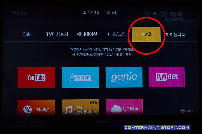 LG 유플러스TV 설정 메뉴