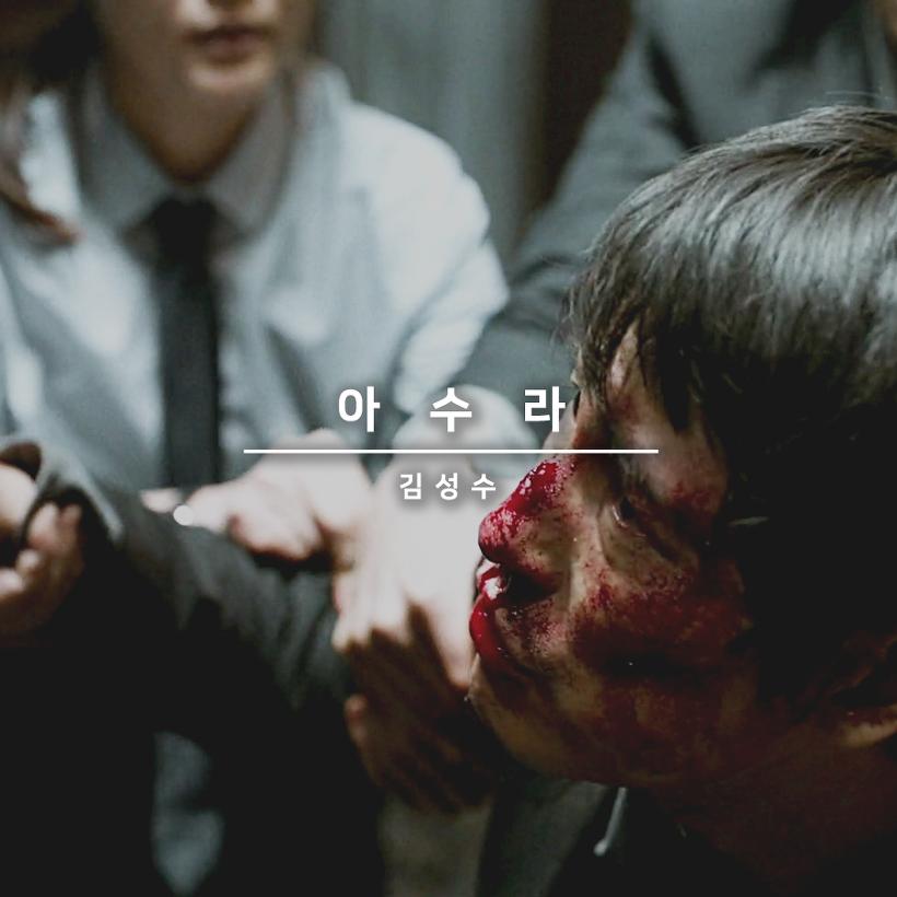 영화 아수라 줄거리와 결말(Asura: The City of Madness), 한국 느와르 영화! 악인들 싸움 구경하러 갔더니 정우성 얼굴만 보여주네