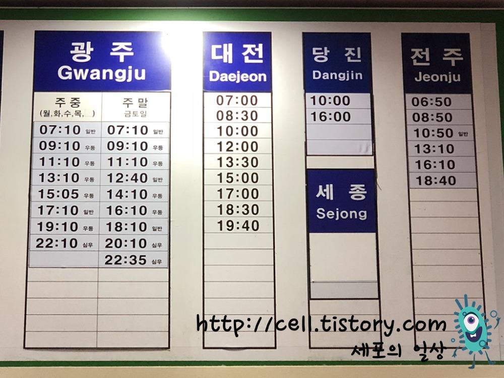 울산고속버스터미널 시간표