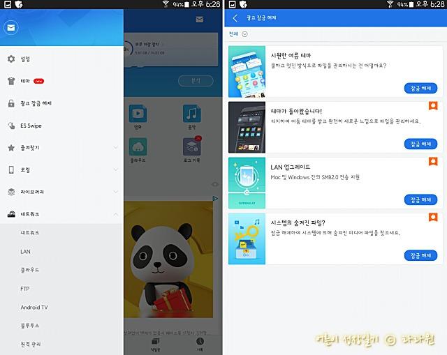 es파일탐색기 광고 운좋은 예감 삭제 방법