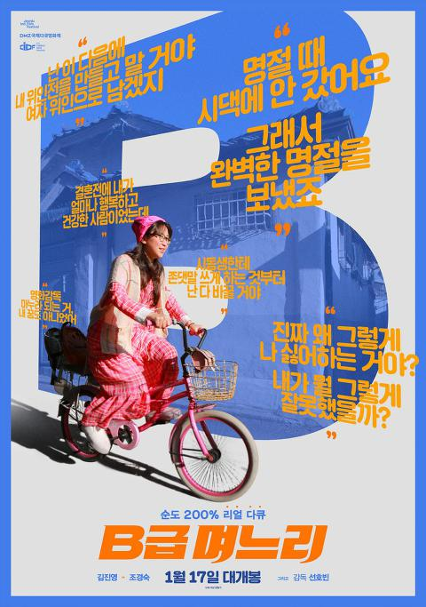 B급 며느리 (Myeoneuri : My Son's Crazy Wife) 2018 영화정보
