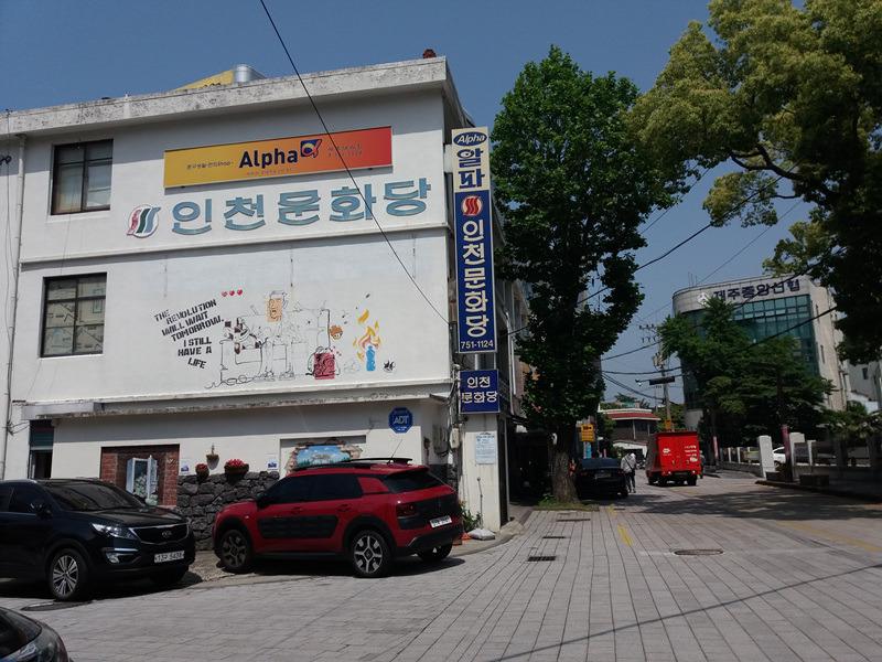 제주도에서 가장 오래된 문구점 - 인천문화당