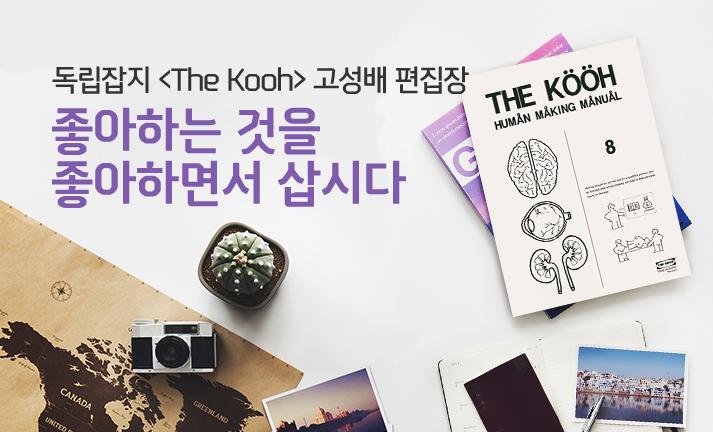 독립잡지 <The Kooh> 편집장 고성배