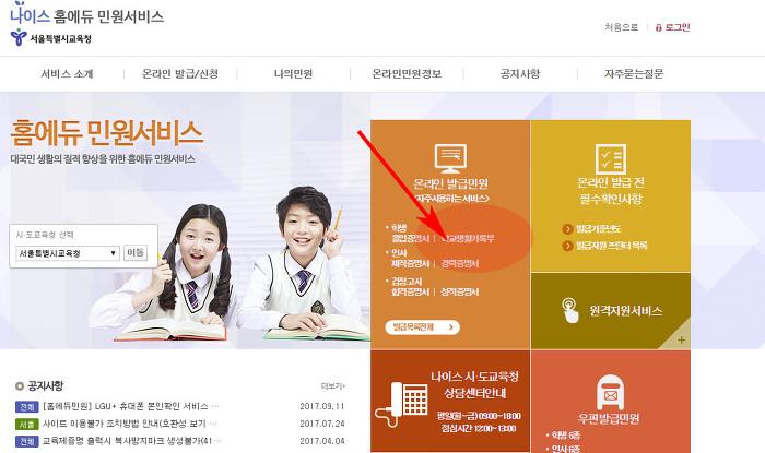 고등학교 생활기록부 온라인 발급 조회 열람 방법