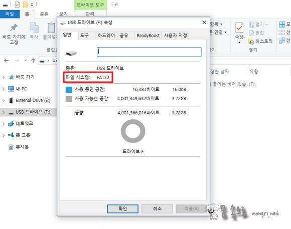 파일 시스템 FAT32