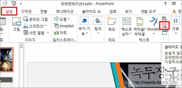 파워포인트 PPT 슬라이드 마다 바닥글, 페이지 번호, 현재 날짜 설정하는 방법