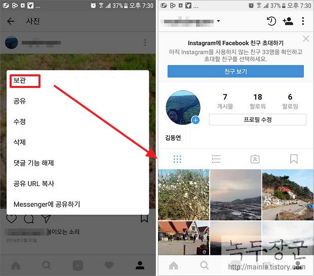 인스타그램 Instagram 사진, 게시물 비공개로 바꾸는 방법