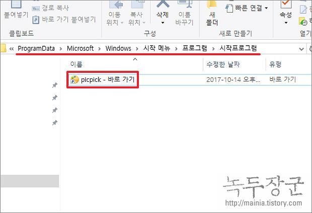 윈도우10 시작과 함께 실행되는 시작 프로그램 등록하는 방법