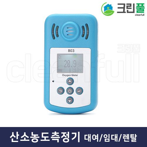 산소농도측정기 장비 대여,임대,렌탈,판매