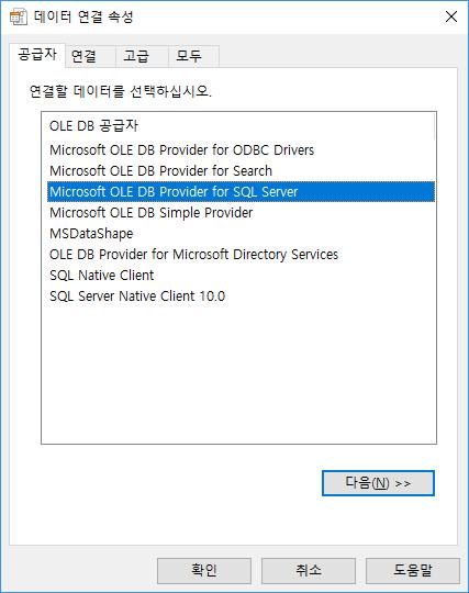 별도 프로그램 설치 없이 MSSQL DB 연결 테스트 하는 방법