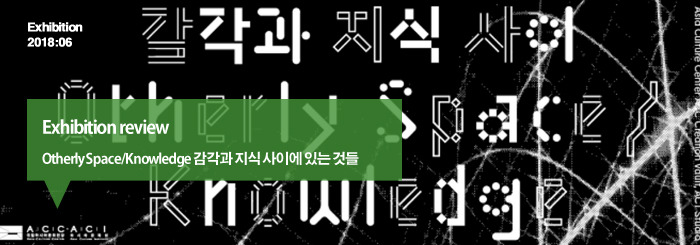 <Otherly Space/Knowledge >: 감각과 지식 사이에 있는 것들_exhibition review