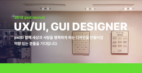 [채용] pxd 2018년 하반기 UX/UI 디자이너 채용 안내