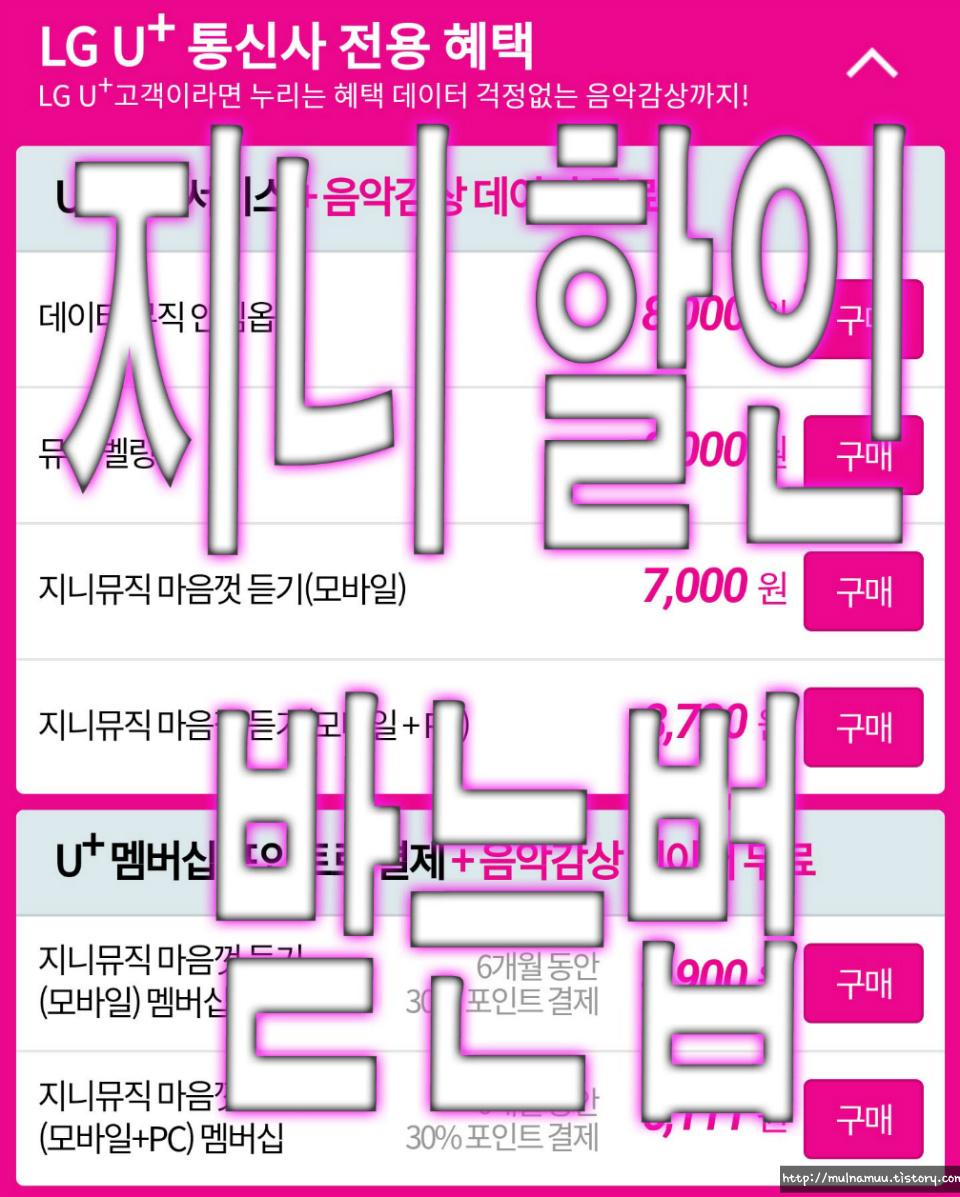 LG U+ 포인트로 지니뮤직 할인받는법