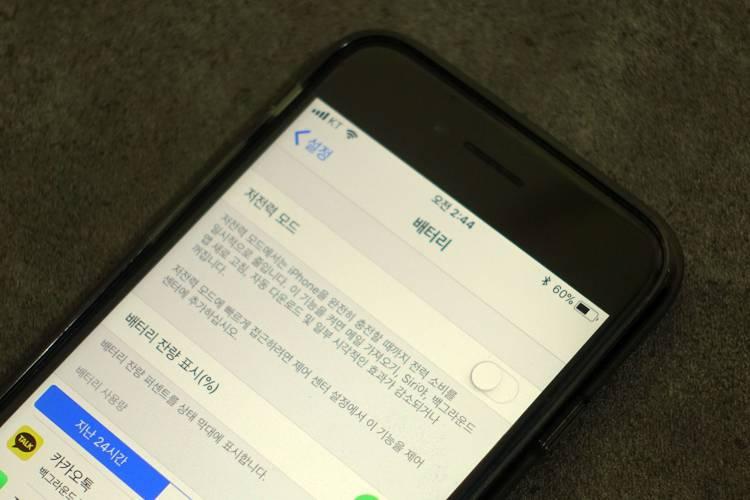 iOS 11.3 업데이트에서 아이폰 쓰로틀링 설정 가능해진다