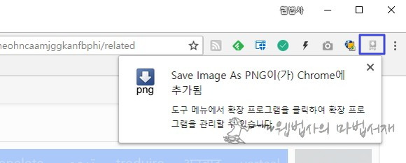 Save Image As PNG 아이콘