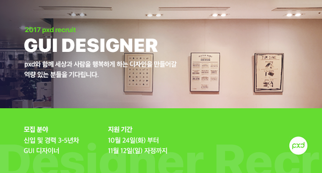 [채용] pxd 2017년 GUI 디자이너 채용 안내